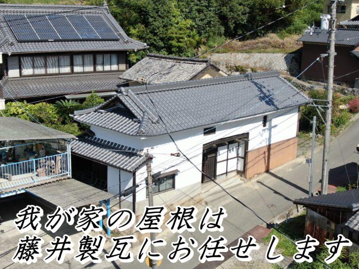 福山市沼隈町D様邸【瓦葺き替え工事】
