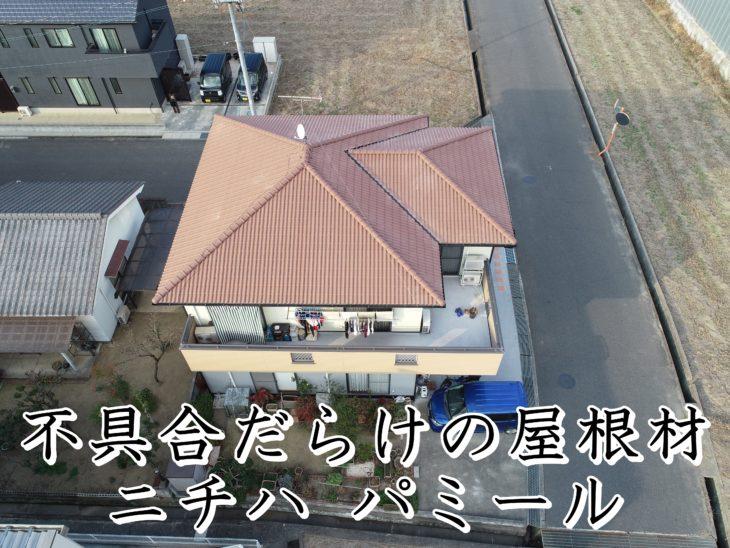 福山市加茂町N様邸【屋根葺き替え工事】