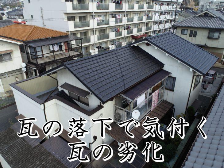 福山市本庄町T様邸【屋根葺き替え工事】