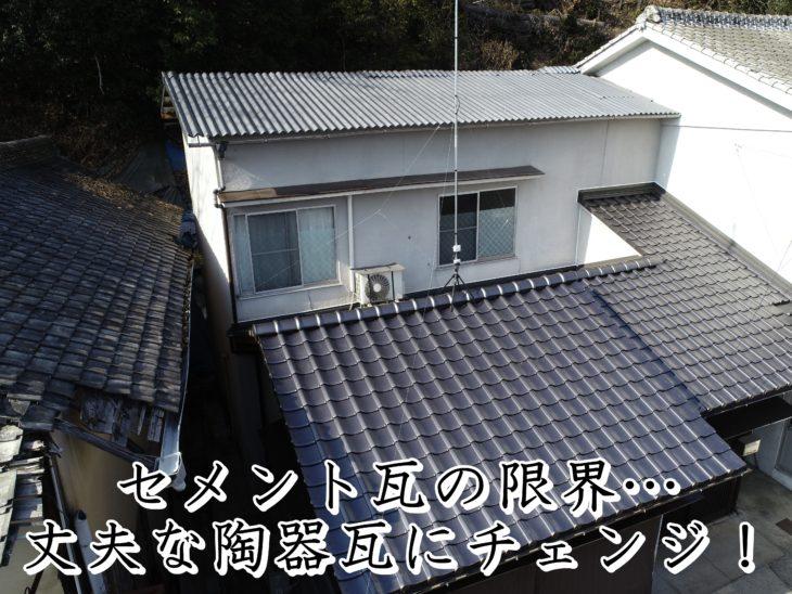 福山市神辺町F様邸【瓦葺き替え工事】