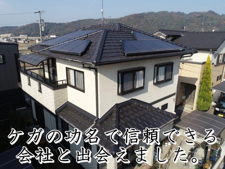 福山市神辺町T様邸【瓦葺き替え工事】