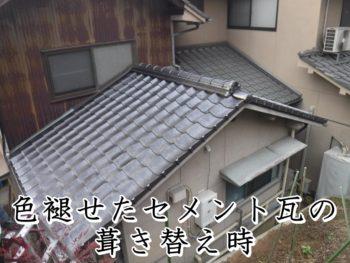 尾道市高須町M様邸【瓦葺き替え工事】