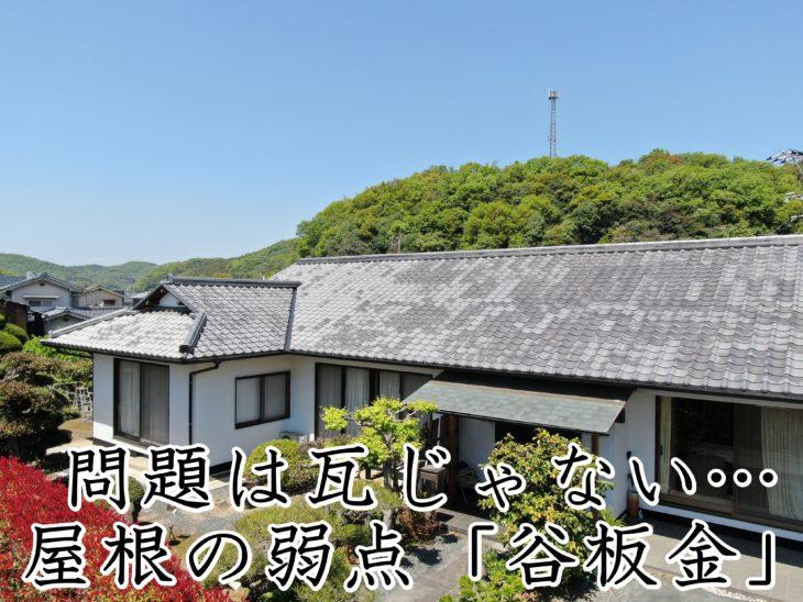 福山市沼隈町I様邸【外壁塗装】