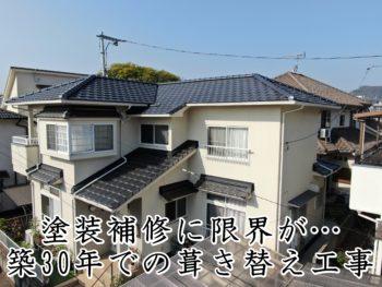 福山市久松台I様邸【瓦葺き替え工事】
