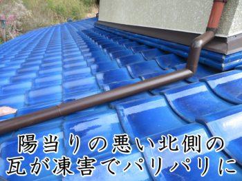 福山市芦田町K様邸【瓦葺き替え工事】