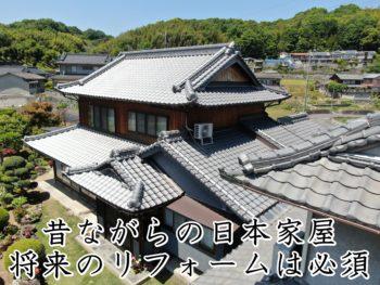 福山市 O様邸【瓦葺き替え工事】